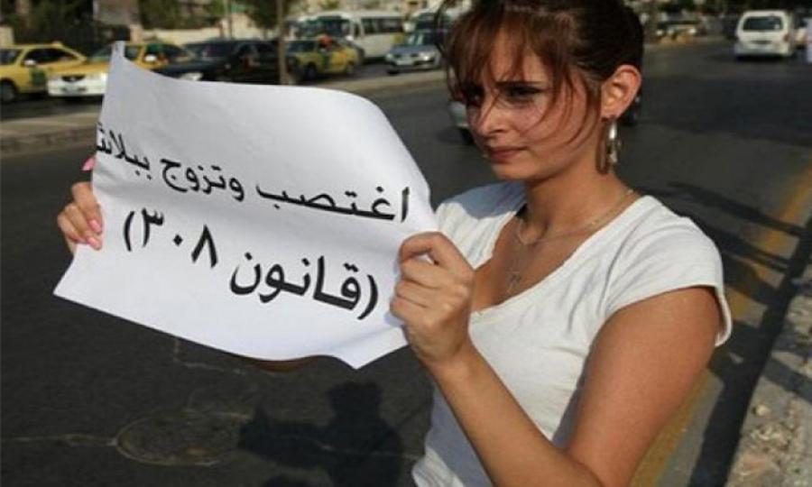 زمن إفلات المغتصب من العقاب قد ولّى في الأردن