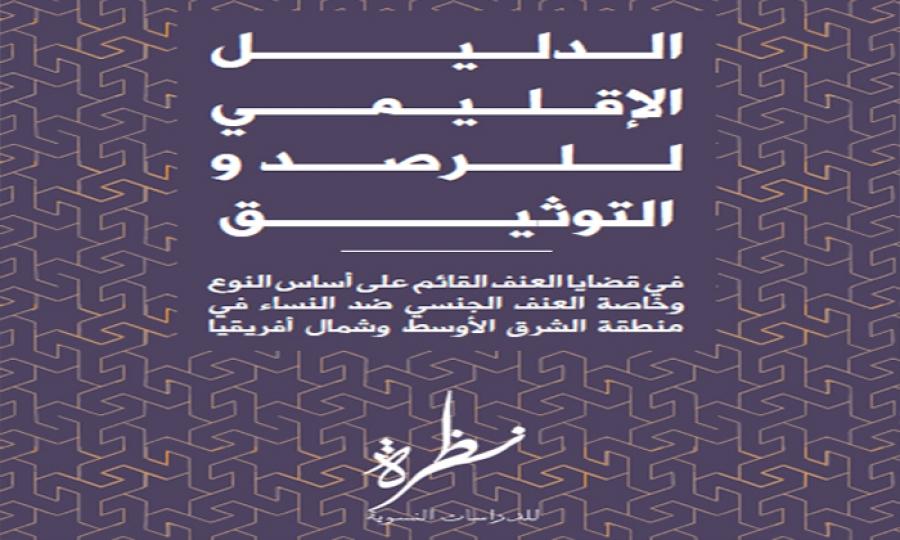 الدليل الإقليمي للرصد والتوثيق في قضايا العنف القائم على أساس النوع في منطقة الشرق الأوسط وشمال أفريقيا