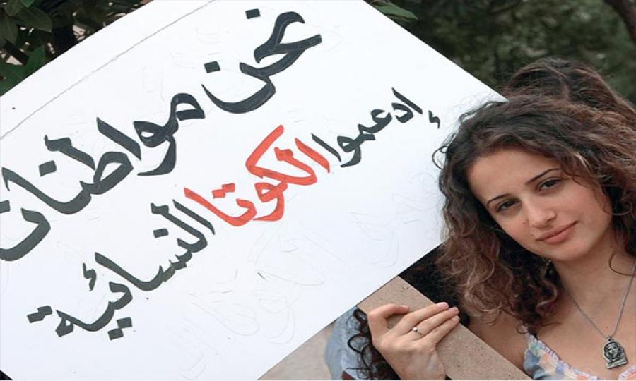 كوتا نسائية  أقل من ثلاثين بالمئة في البرلمان اللبناني …مرفوضة
