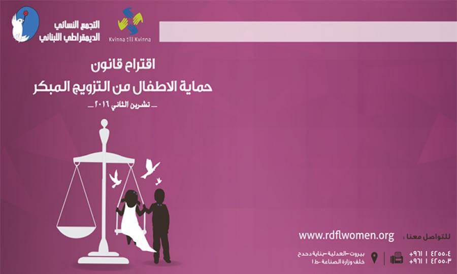 قانون حماية الأطفال من التزويج المبكر في عهدة المجلس النيابي