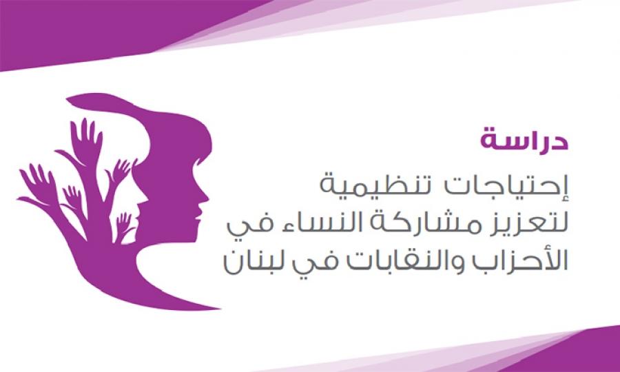إحتياجات تنظيميّة لتعزيز مشاركة النساء في الأحزاب اللبنانية