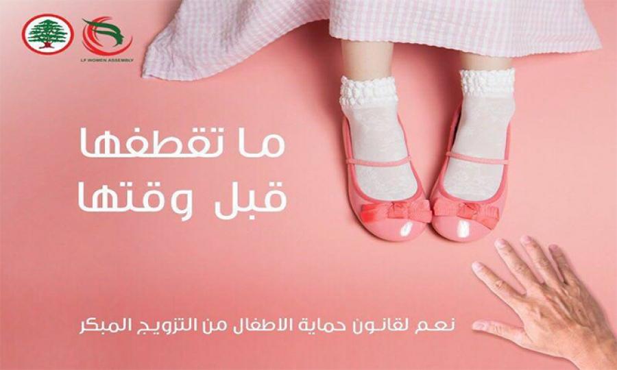 السياسة والإعلان: تسليع وإستغلال لحق الأطفال في الحماية من التزويج المبكر