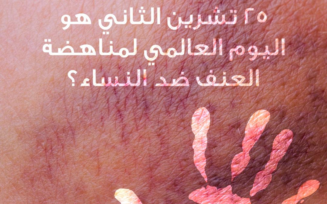 هل تعلم/ين أن 25 تشرين الثاني هو اليوم العالمي لمناهضة العنف ضد النساء؟