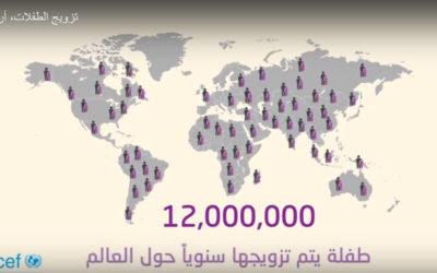 ظاهرة تزويج الطفلات حول العالم بالأرقام