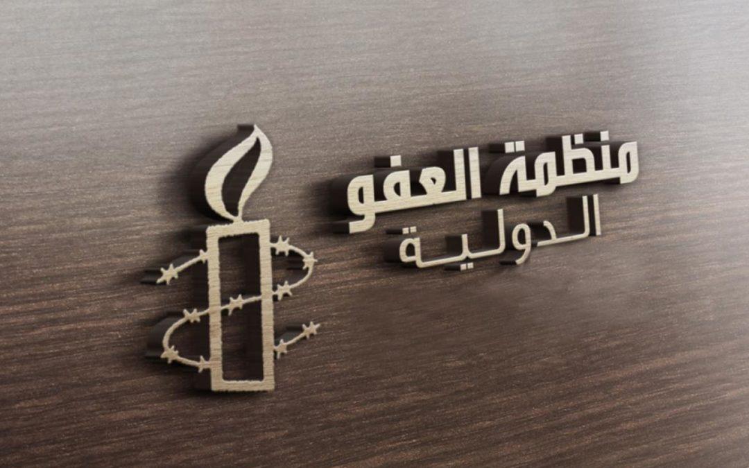 منظمة العفو الدولية…لبنان ينتهك قانون حقوق الإنسان