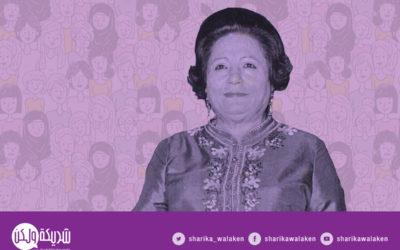 منيرة الصلح أول إمراة تترشح إلى المجلس النيابي في لبنان والشرق الأوسط