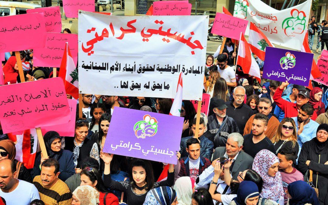 """جنسيتي كرامتي"""" للدولة اللبنانية: أقروّا قانون تجنيس أبناء اللبنانيات من غير لبناني وإلا…"""