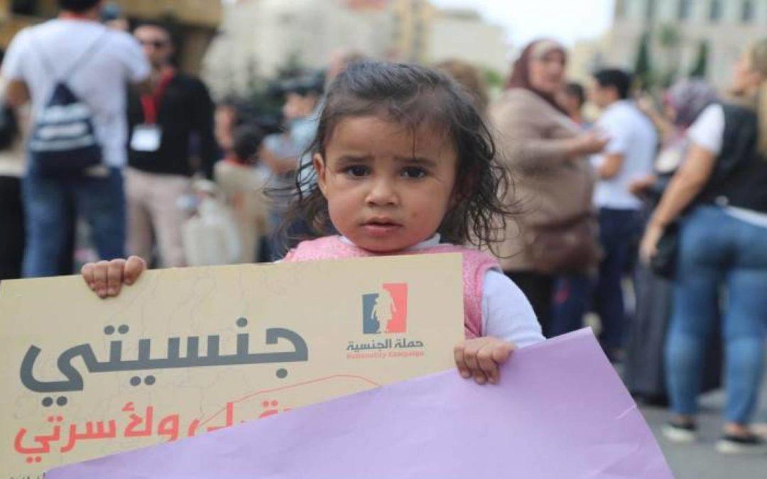 """تحالف حملة """"جنسيتي حق لي ولأسرتي"""" يرفض مشروع الهيئة الوطنية لشؤون المرأة اللبنانية ويعتبره مجحفاً"""