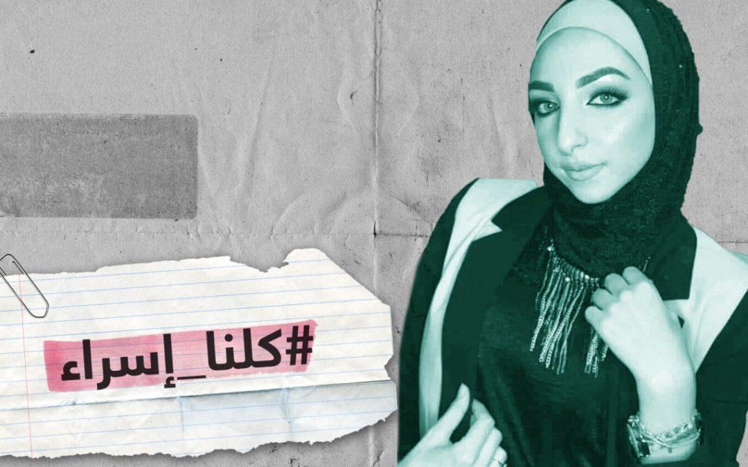الكشف عن معلومات رسمية تتناول تفاصيل الإعتداء على إسراء غريب من قبل عائلتها