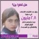 مخاطر تتهدد الفتيات في سوريا
