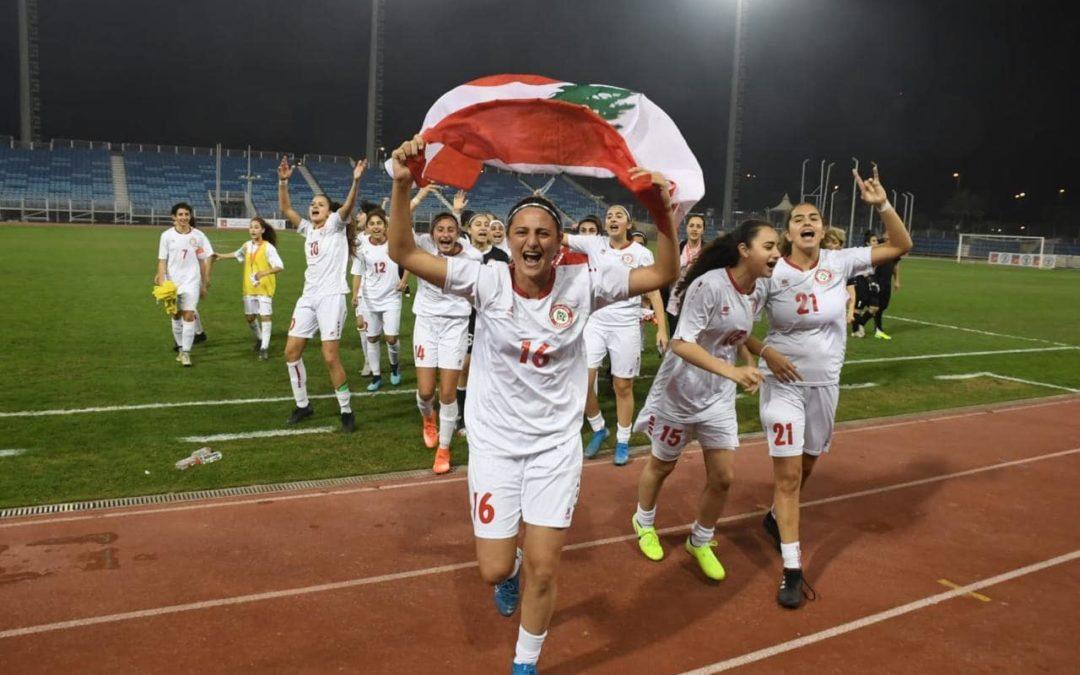 شابات لبنان يحصدن لقب بطلات غرب آسيا في كرة القدم تحت سن الـ18 عاماً