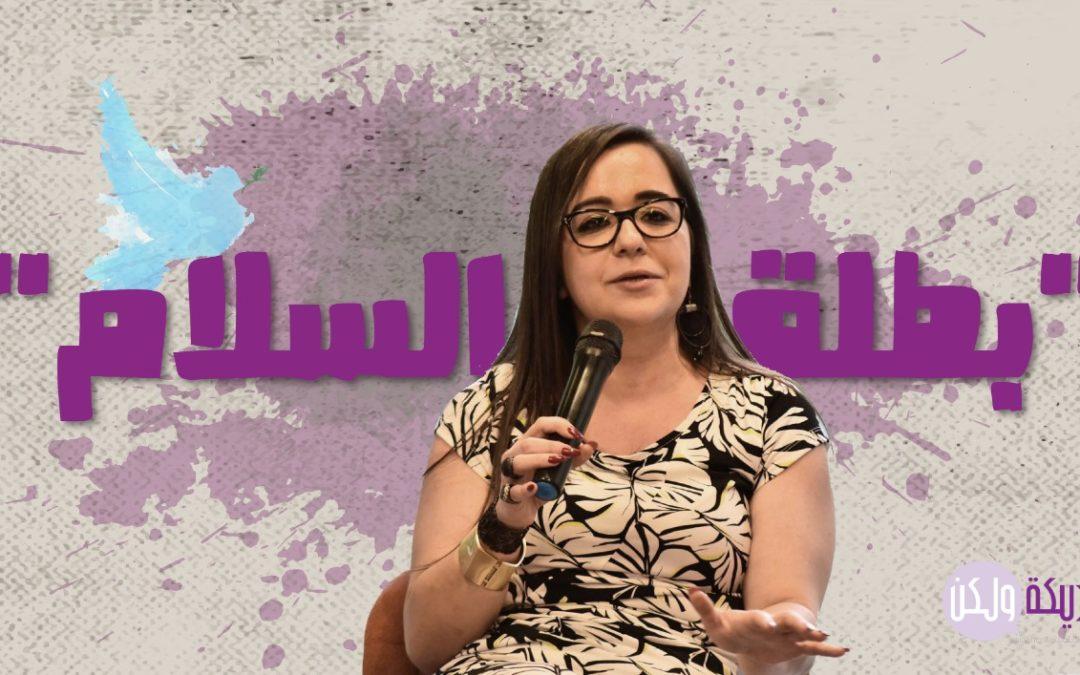 """غيدا عناني.. لقب """"بطلة السلام"""" دافع لنكسر الصمت حول العنف المنزلي والأسري ضد النساء والفتيات"""