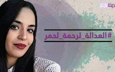 غضب عارم في تونس بعد جريمة قتل واغتصاب الشابة «رحمة» والتنكيل بجثتها!