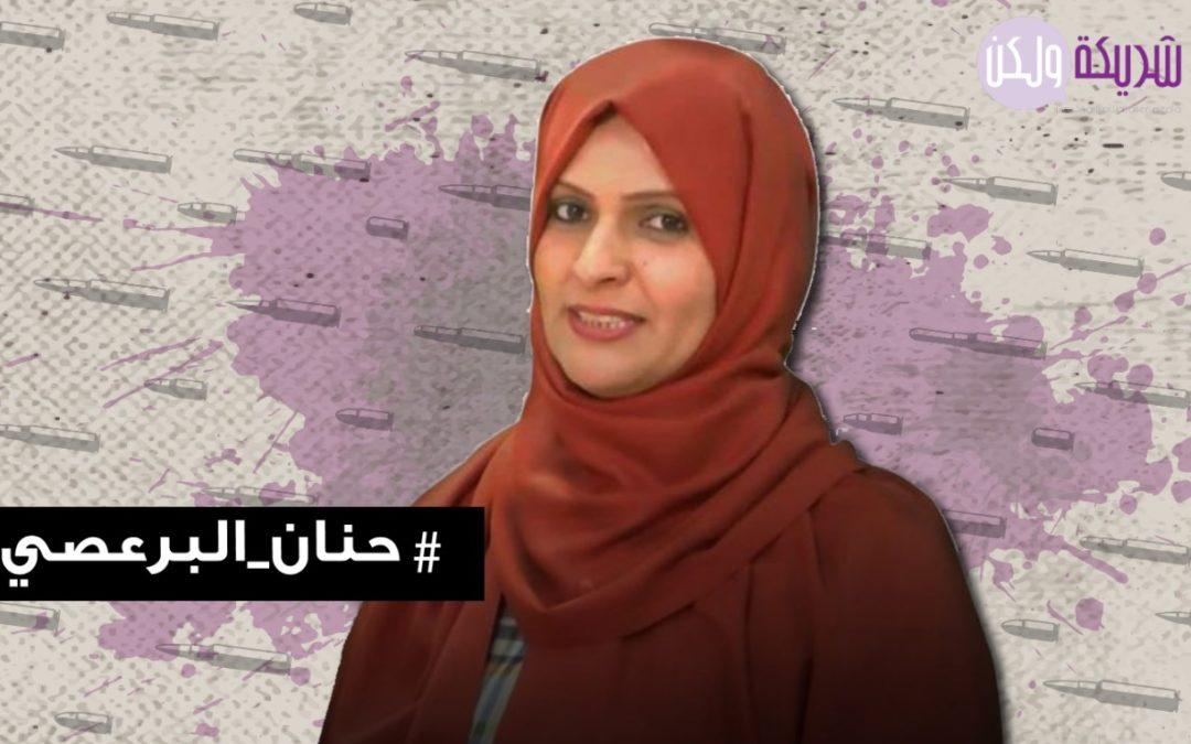 مسلحون يطلقون النار على الناشطة الليبية حنان البرعصي في وضح النهار!