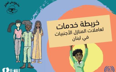 منظمة فيمايل تطلق خريطة خدمات خاصة بعاملات المنازل الأجنبيات في لبنان