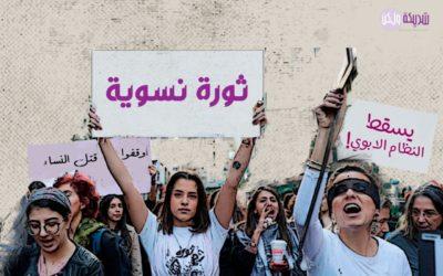 أوقفوا قتل النساء… في يوم المرأة العربية