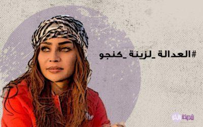 تطورات جديدة في جريمة قتل الشابة اللبنانية زينة كنجو
