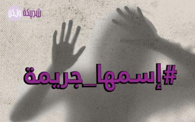 حملة إسمها جريمة تتصدر الترند احتجاجاً على ظاهرة العنف ضد النساء في لبنان