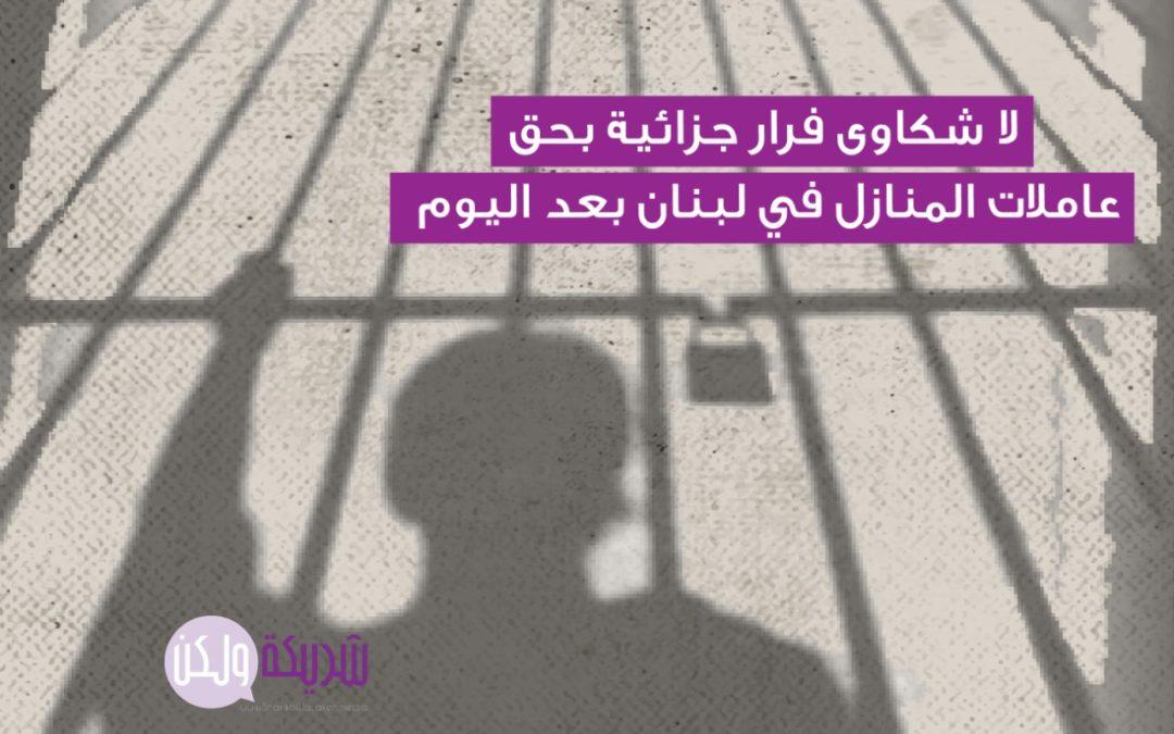 لا شكاوى فرار جزائية بحق عاملات المنازل في لبنان بعد اليوم!