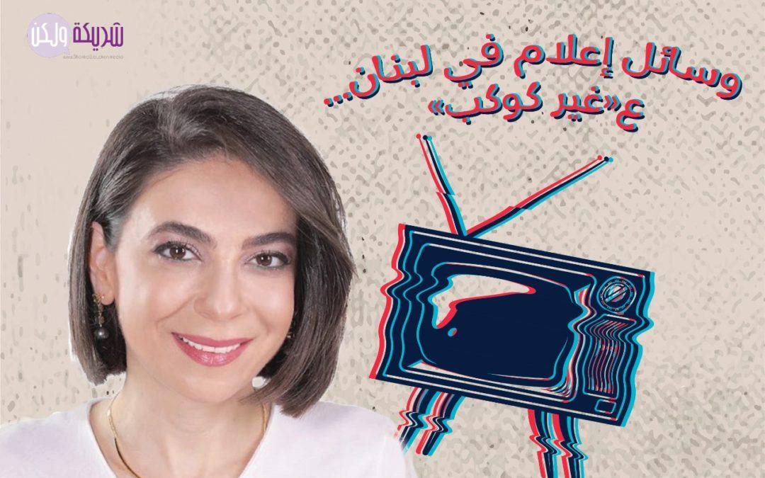 وسائل إعلام في لبنان… ع«غير كوكب»