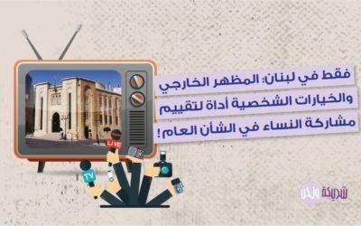 لبنان: المظهر الخارجي والخيارات الشخصية أداة لتقييم مشاركة النساء في الشأن العام!